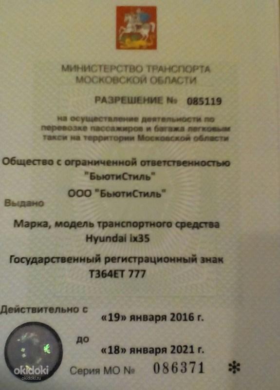 фото лицензии на такси был зачат, рожден