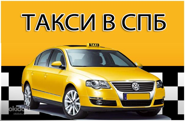 Вызов такси в санкт-петербурге недорого