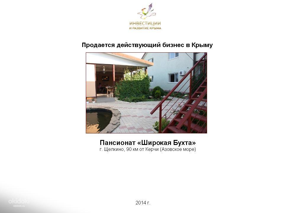 Коммерческая недвижимость в крыму 2014 аренда офиса в ростове на дону.бес
