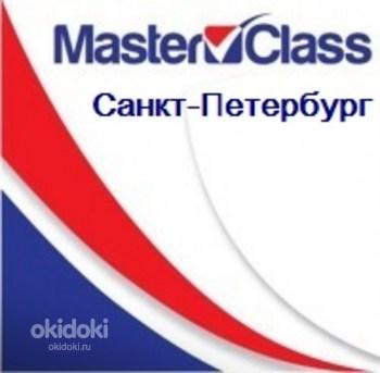 Компания мастер-класс санкт-петербург
